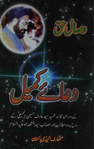 Dua e kumail by shaheed arif hussaini by SYED MUHAMMAD JAWED