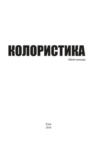 Колористика. Магія кольору by Алена Михайленко - issuu 4b4b17ef1e8b8