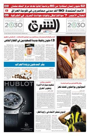019284ea50556 صحيفة الشرق - العدد 1649 - نسخة الدمام by صحيفة الشرق السعودية - issuu