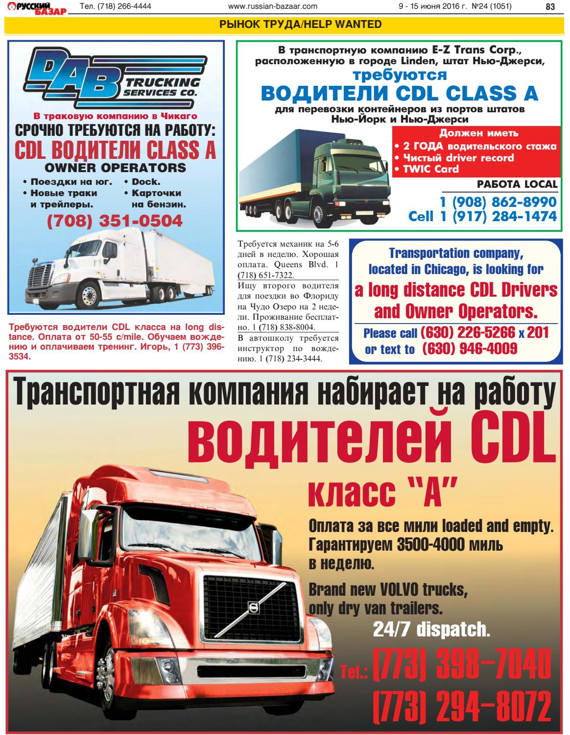 Russian Trucking Companies In Chicago