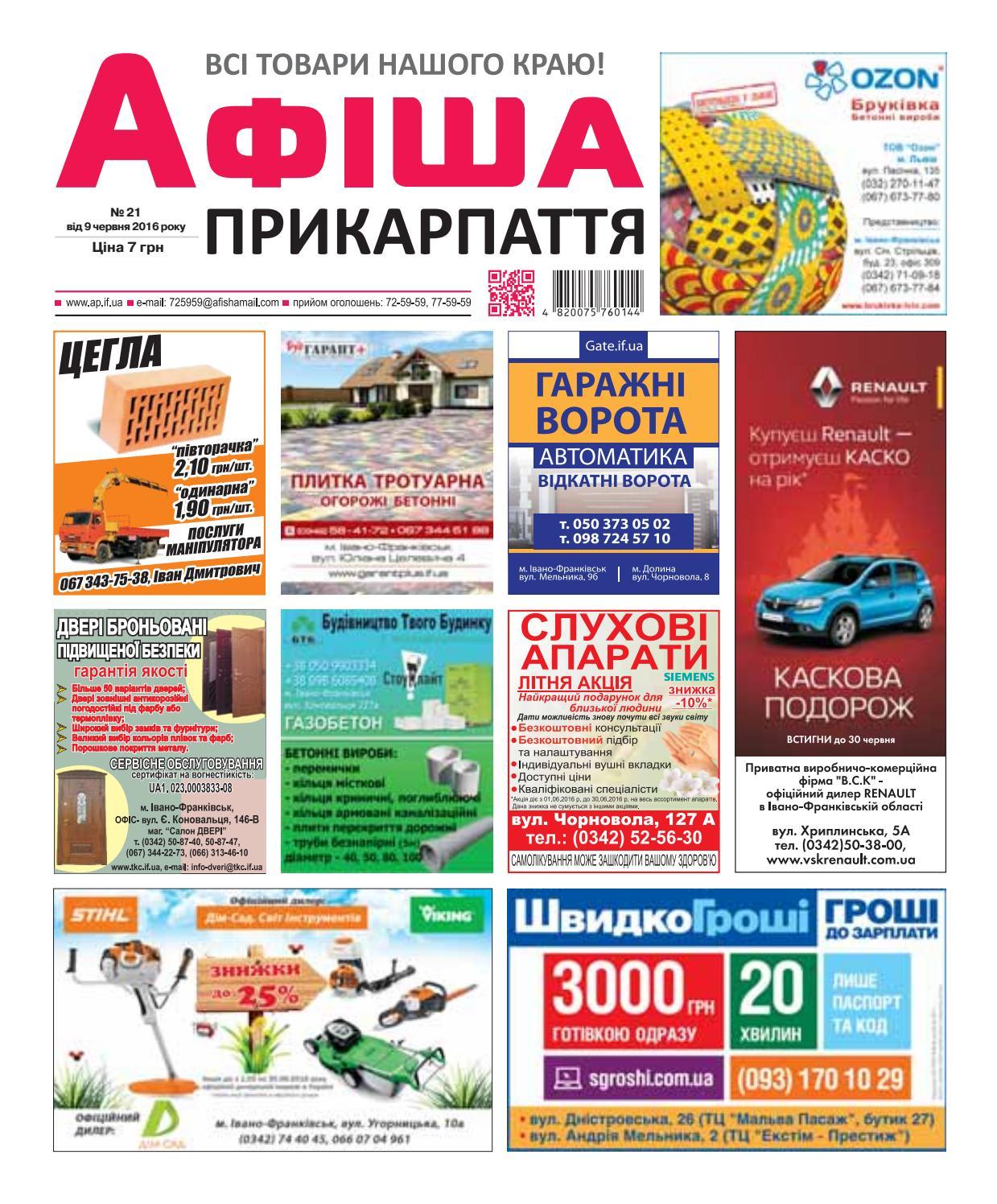 Афіша ПРИКАРПАТТЯ №21 by Olya Olya - issuu 9cf361bc0437f