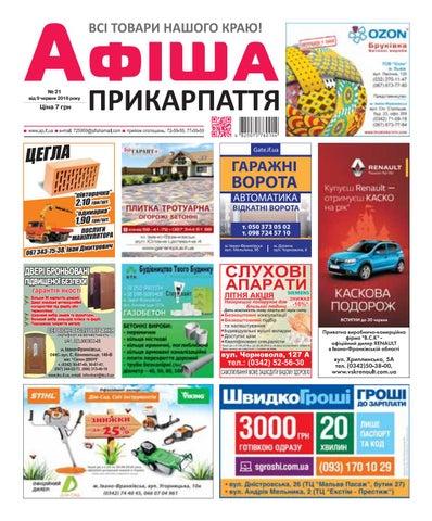 Афіша ПРИКАРПАТТЯ №21 by Olya Olya - issuu 1af6b8dd2097e