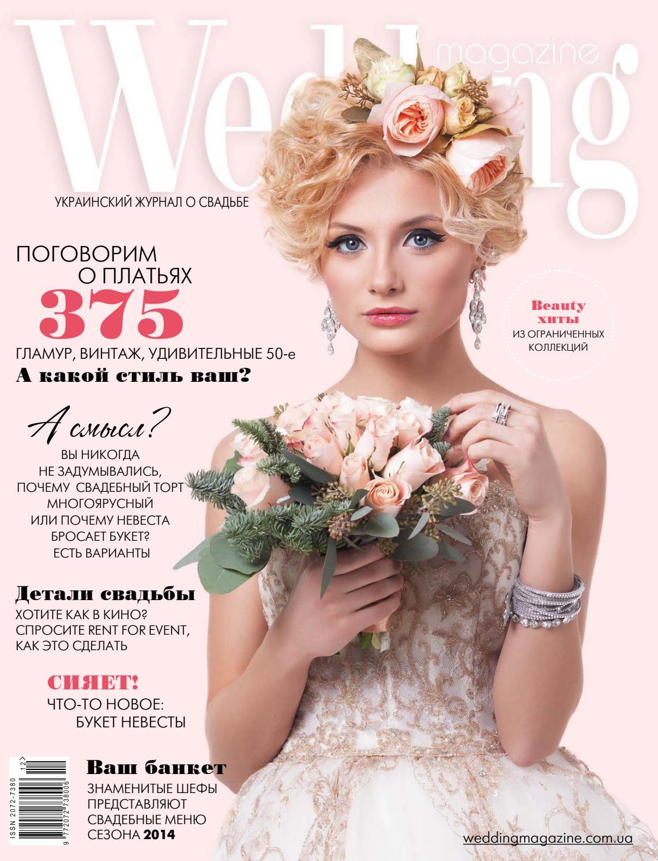 организуете картинки из журнала невеста эмоций такого