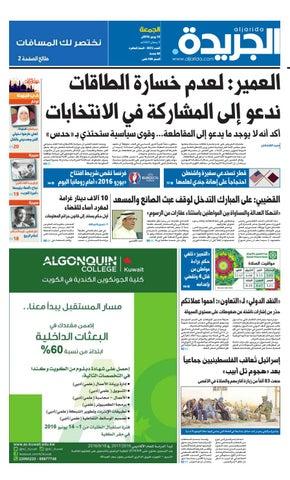 48ca2189d عدد الجريدة 10 يونيو 2016 by Aljarida Newspaper - issuu
