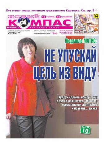 uslugi-intima-v-gazetah-magnitogorska