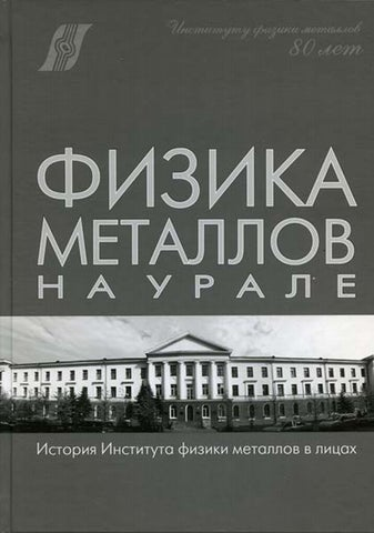 acc02be6664a Физика Металлов на Урале by Стенгазета