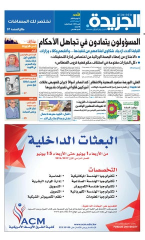 6f3e874bb عدد الجريدة 12 يونيو 2016 by Aljarida Newspaper - issuu