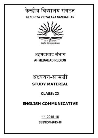 CLASS9TH-EXCLUSIVE SAMPLE PAPER AND QUESTION ANSWERS.  KENDRIYA-VIDYALAYA-CENTRAL SCHOOL PUBLISH DIFFERENT STUDY MATERIALS FOR  THEIR STUDENTS ONLY ... 0fb41f6c36431