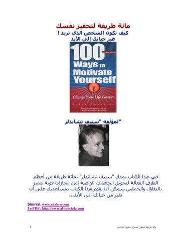 401203c592715 100 طريقة لتحفيز نفسك by Fatima - issuu