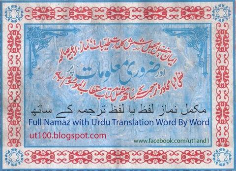 Asan Namaz In Urdu Pdf