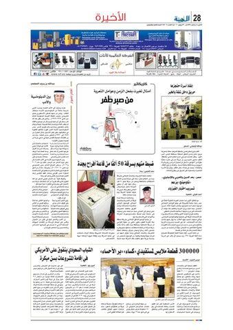 ade3ac90b162a Madina 20160613 by Al-Madina Newspaper - issuu