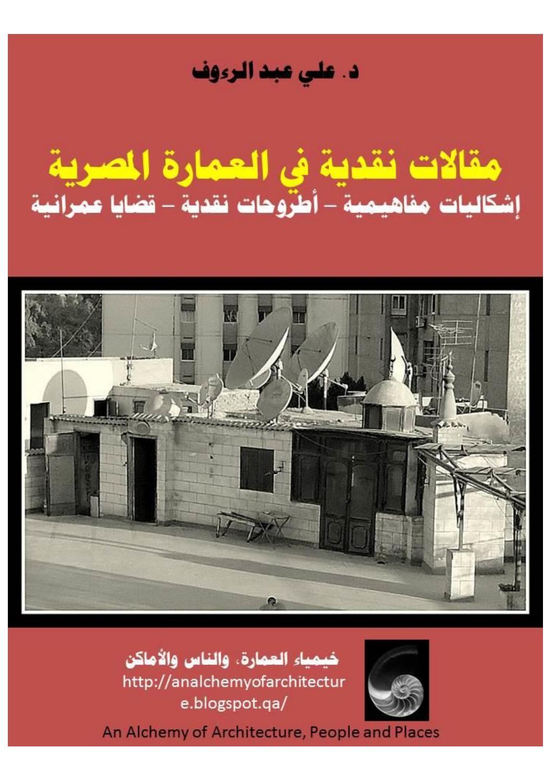 كتاب المعاصر في القدرات pdf