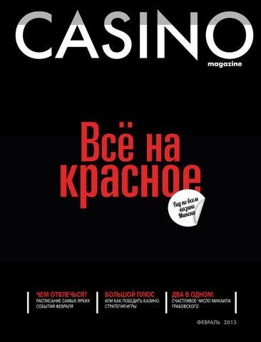 Азартных игр книга называется гемблинг 102 гемблинг 101 например потому казино онлайн три туза