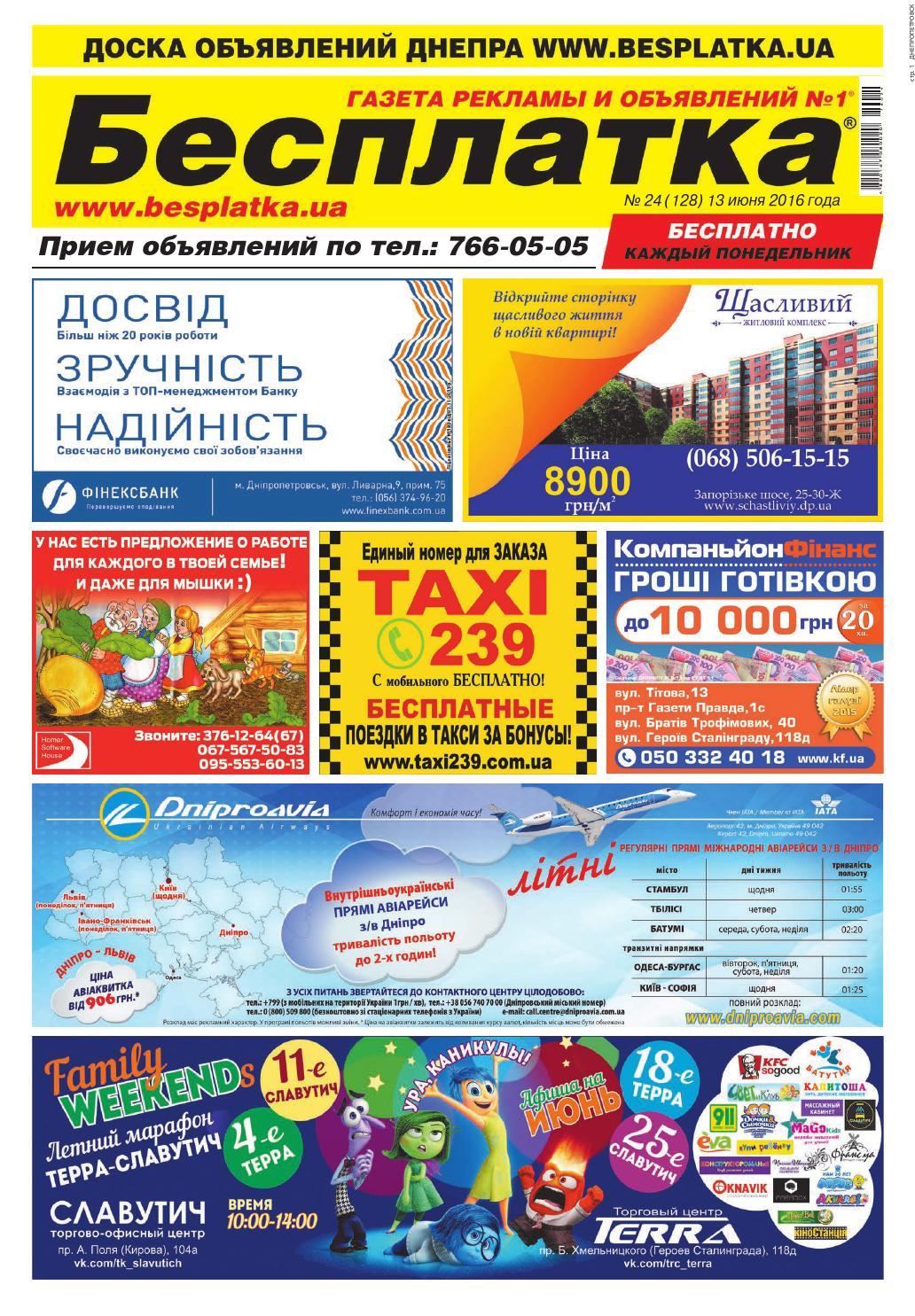 Besplatka  24 Днепр by besplatka ukraine - issuu cfd61fabce464