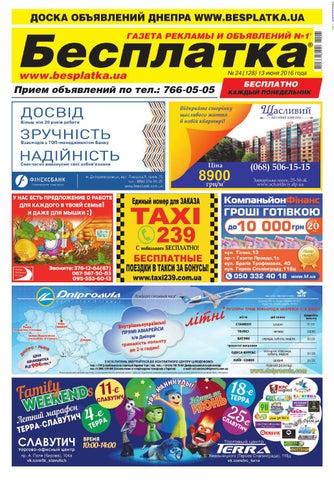 5ddd27c3d6f1 Besplatka #24 Днепр by besplatka ukraine - issuu