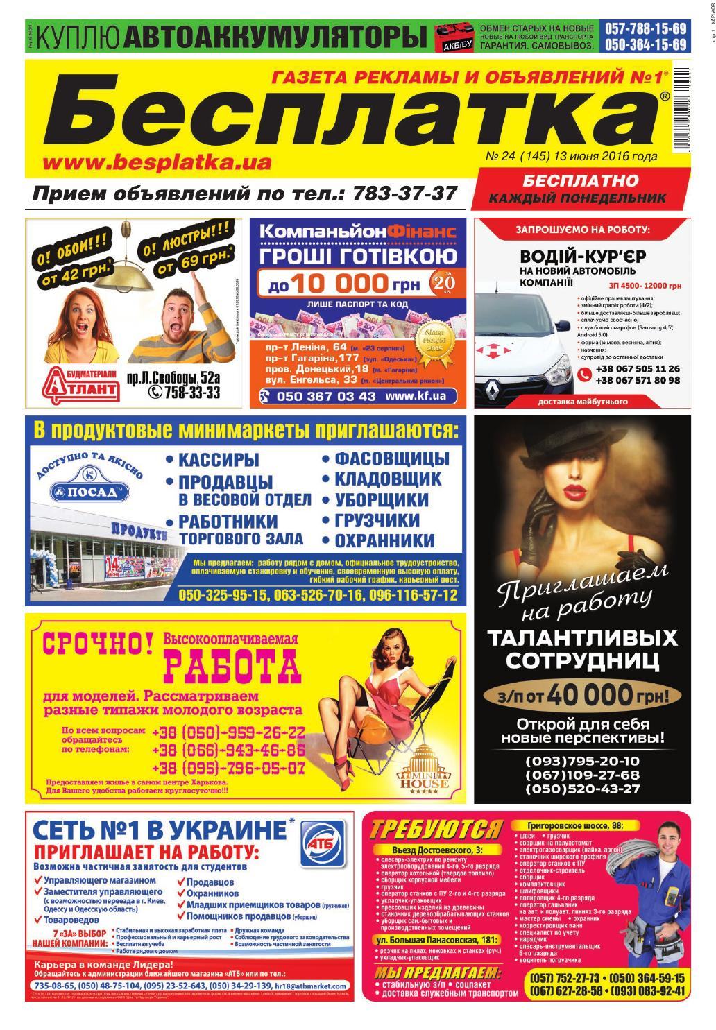 a49ec4d9fd1d Besplatka  24 Харьков by besplatka ukraine - issuu