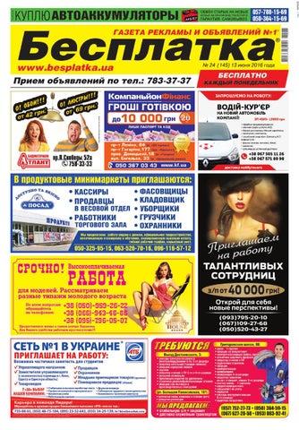Besplatka  24 Харьков by besplatka ukraine - issuu 4475744065411