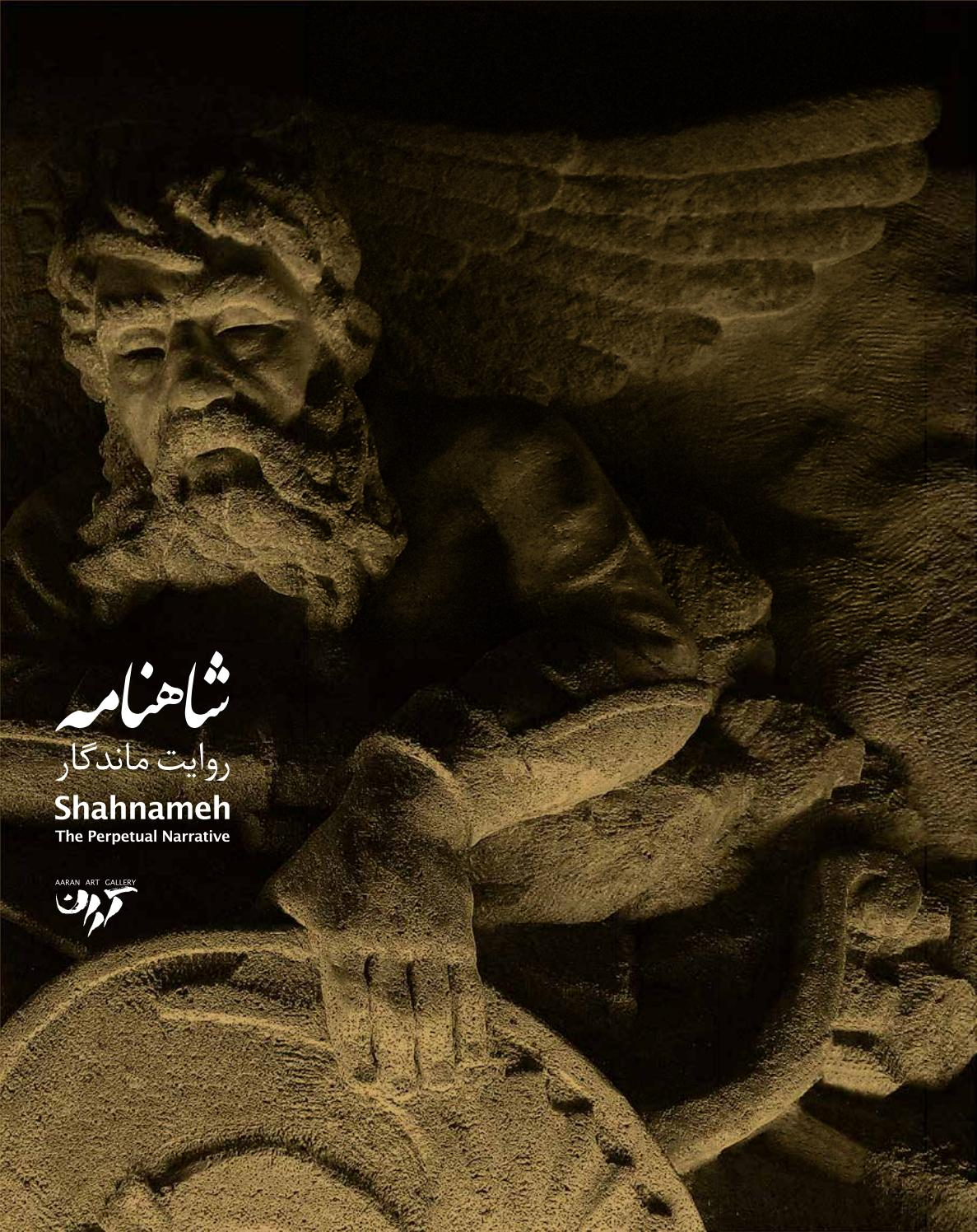 Shahnameh, The Perpetual Narrative by Aaran Gallery - issuu