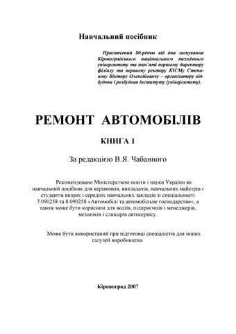 Chabannyi remont avto kn1 by ВПУ 11 Хмельницький - issuu 2d00c9f727880