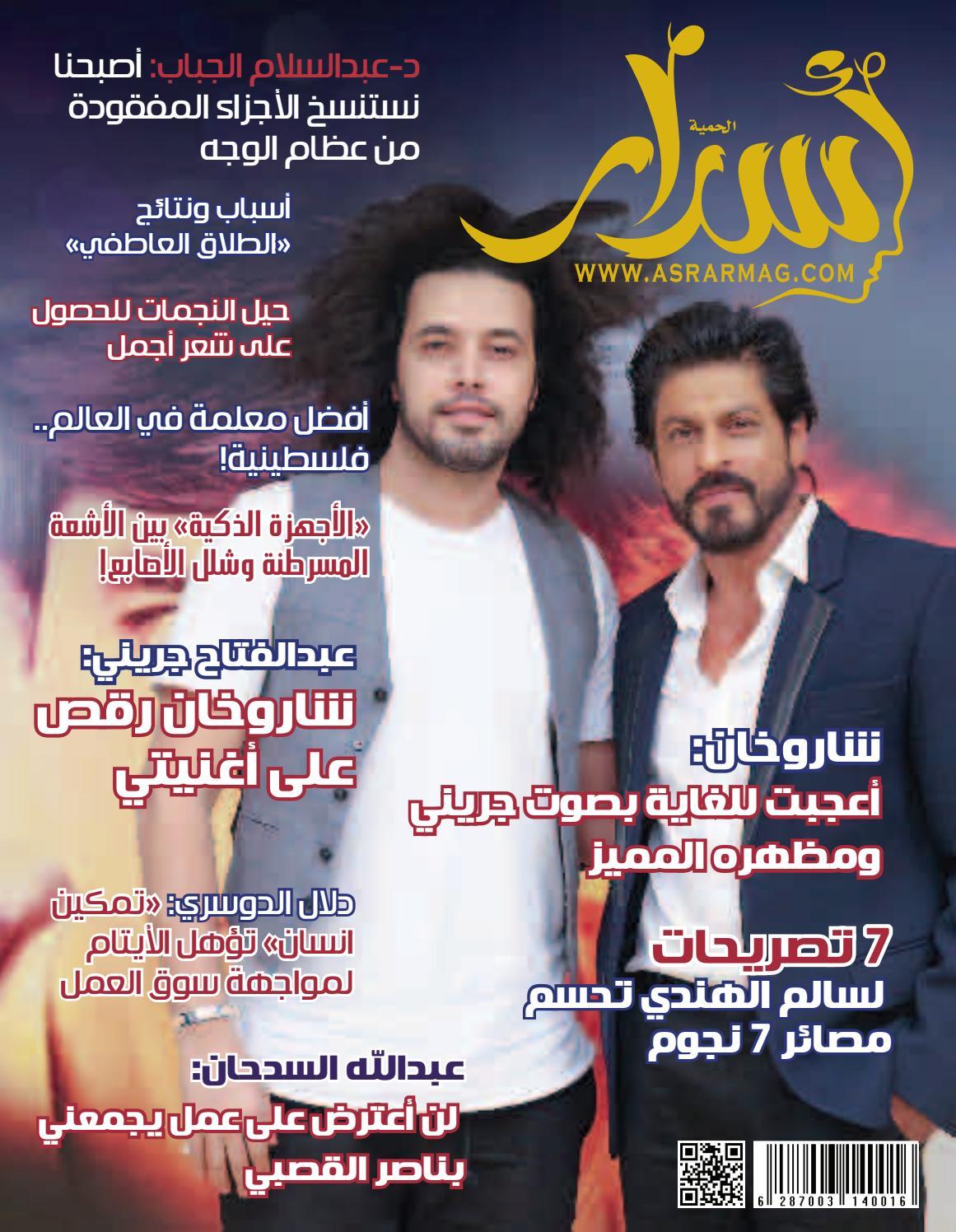 1656f69f6d631 مجلة أسرار العدد 76 by asrarmag - issuu