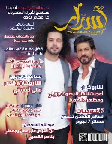 b17fbdc59cfce مجلة أسرار العدد 76 by asrarmag - issuu