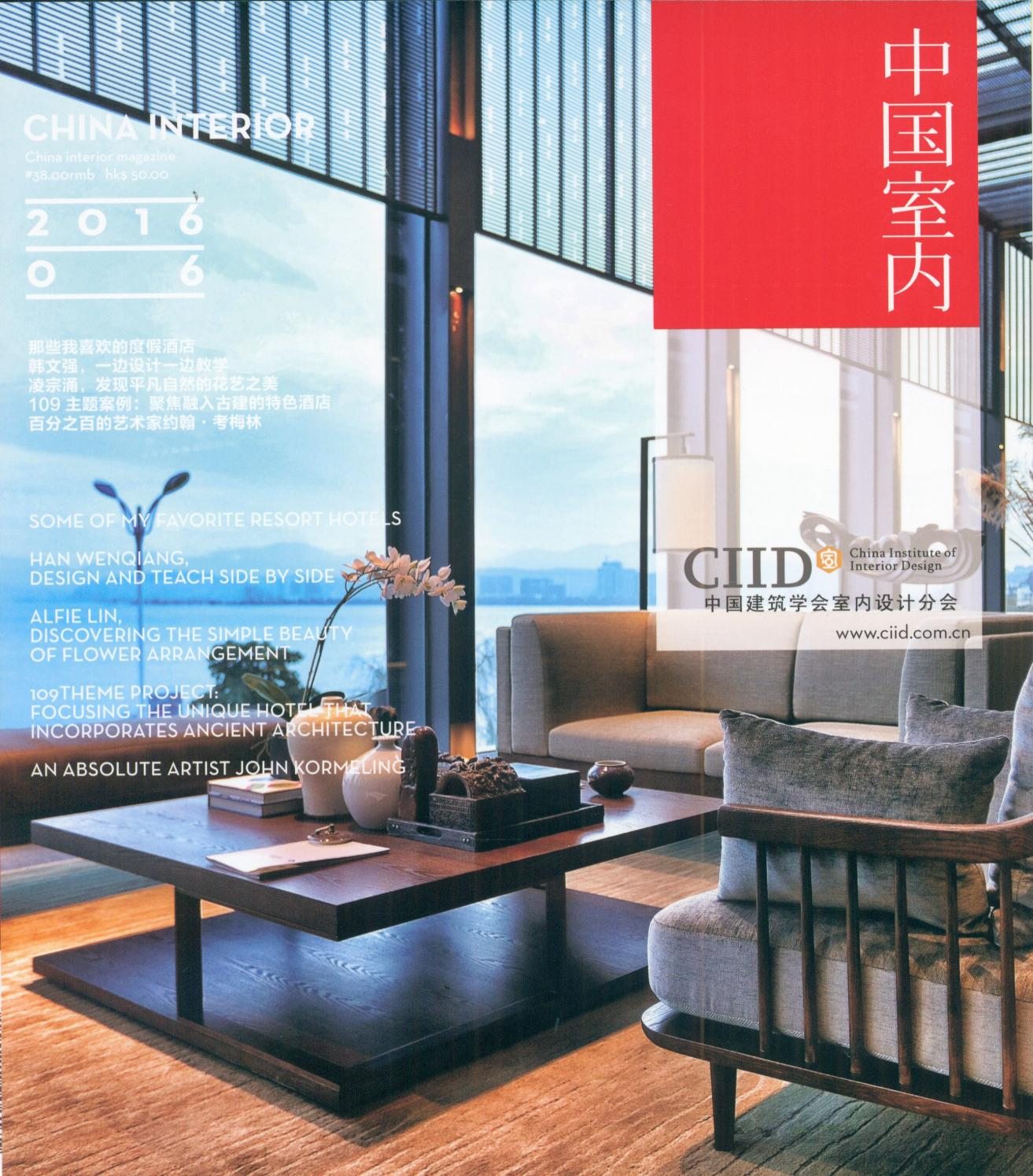 Institute Of Interior Design Part - 49: 201606 ???????????? China Institute Of Interior Design (CIID)