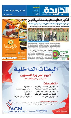 07a45254890af عدد الجريدة 16 يونيو 2016 by Aljarida Newspaper - issuu