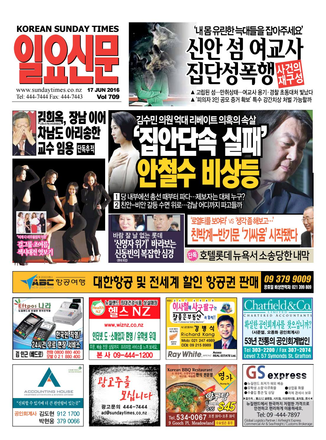 Vol 15 15 jun 15 by New Zealand Korean Sunday Times   issuu