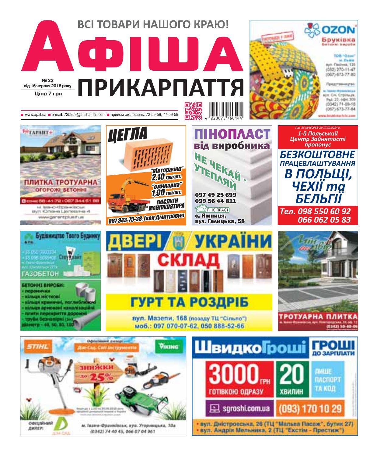 Афіша ПРИКАРПАТТЯ №22 by Olya Olya - issuu f5d6d0a240ab1