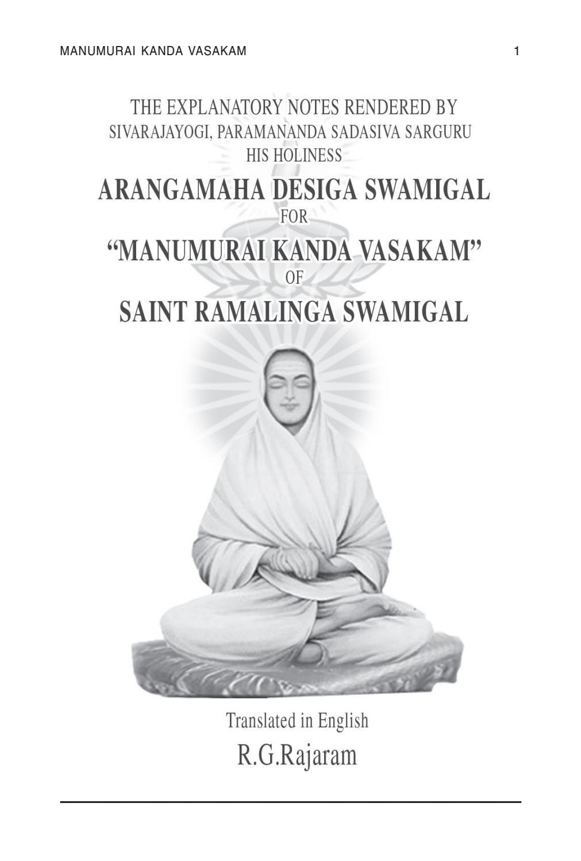 Manumuraikanda vasagam english - மனுமுறைகண்ட
