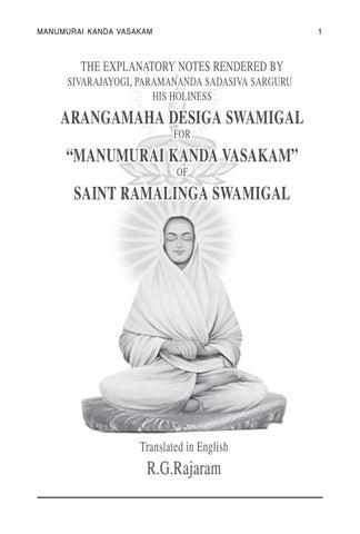 Manumuraikanda vasagam english - மனுமுறைகண்ட வாசகம்