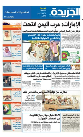 eda0f09a9 عدد الجريدة 17 يونيو 2016 by Aljarida Newspaper - issuu