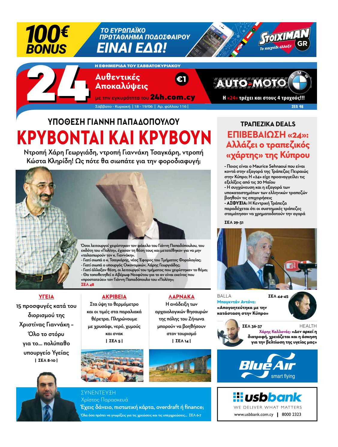 8008bdd960f Εφημερίδα 24 - Φύλλο 116 - 18 Ιουνίου 2016 by Newspaper 24 - issuu
