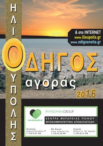 b126f7c58878 ODIGOS agoras Ilioupolis 2016 by Ilioupolis.gr Website - issuu
