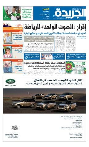 5f7d491f9 عدد الجريدة 20 يونيو 2016 by Aljarida Newspaper - issuu