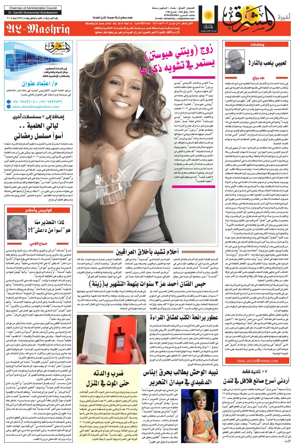 06cd36e7a 3517 AlmashriqNews by Al Mashriq Newspaper - issuu