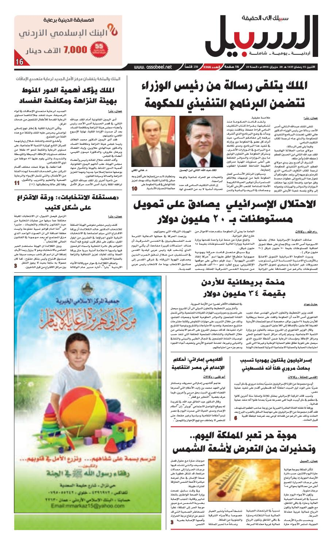 919cd5eb7 عدد الاثنين 20 حزيران 2016 by Assabeel Newspaper - issuu