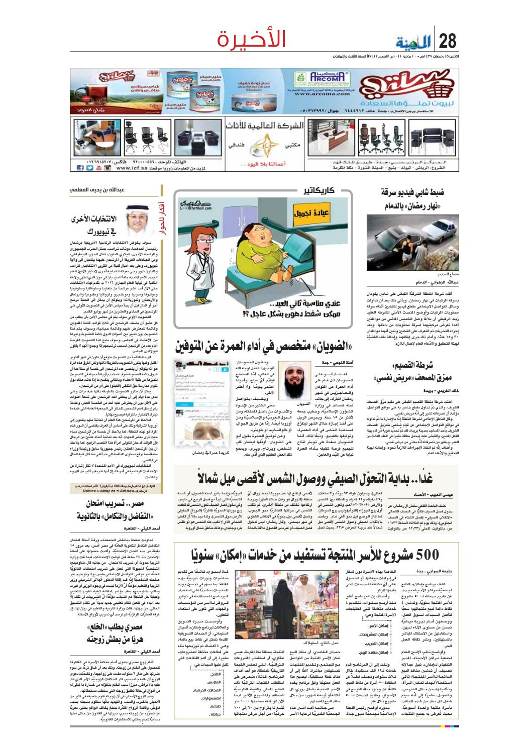 44d87541c Madina 20160620 by Al-Madina Newspaper - issuu