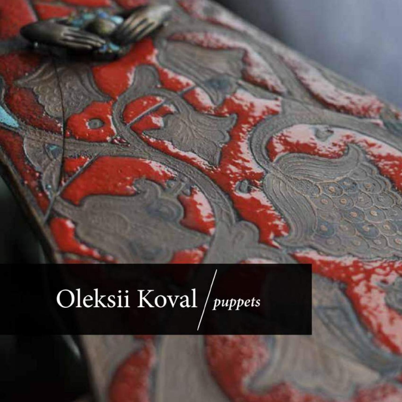 Олексій Коваль. Oleksii Koval.