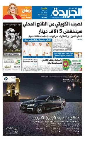 c0b7a8e8b عدد الجريدة 21 يونيو 2016 by Aljarida Newspaper - issuu