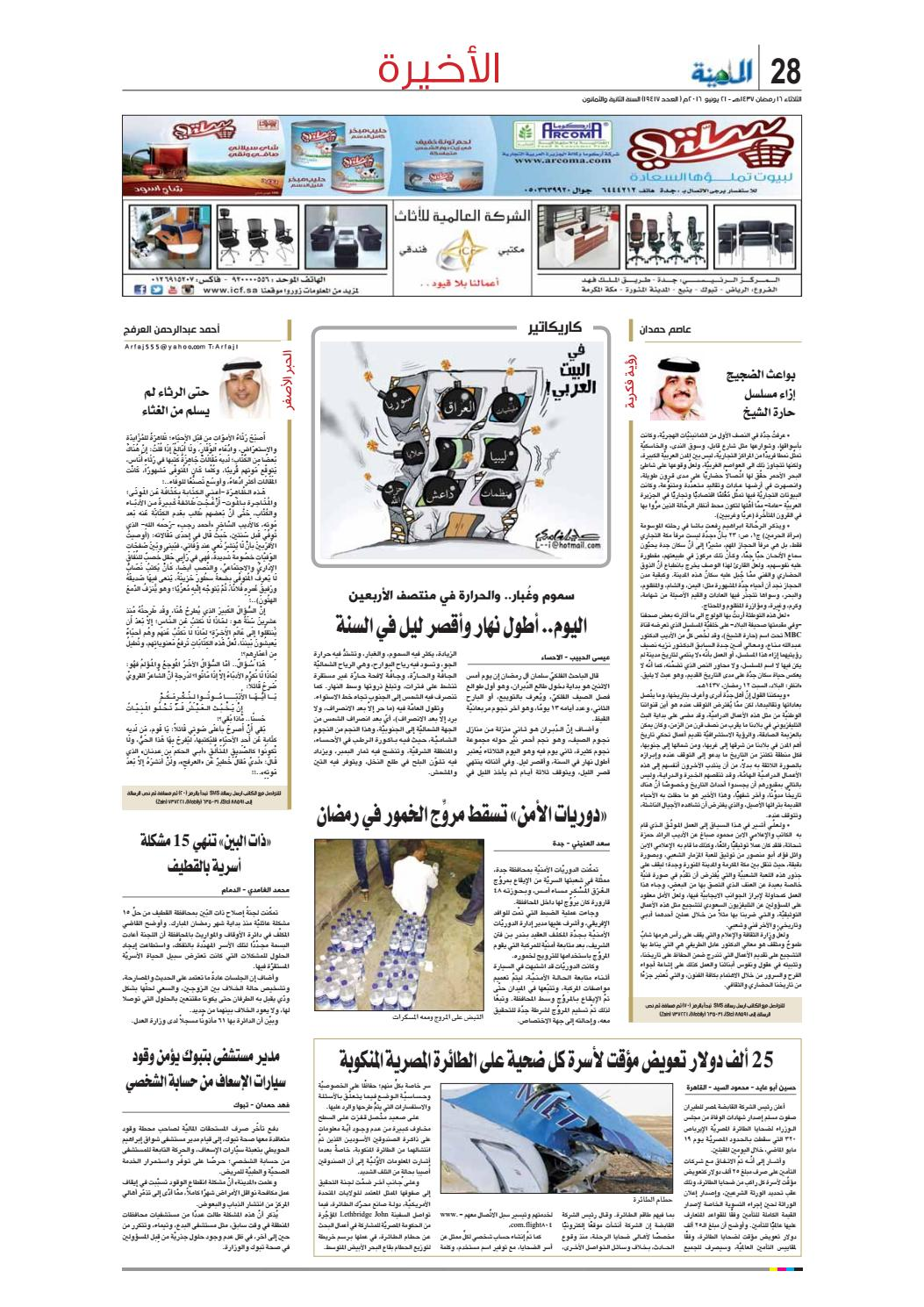 413aef40e85b2 Madina 20160621 by Al-Madina Newspaper - issuu