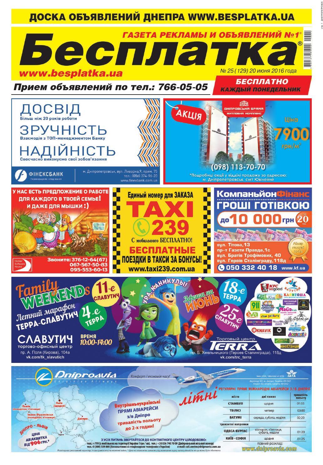 Besplatka  25 Днепр by besplatka ukraine - issuu af11f97ecf6