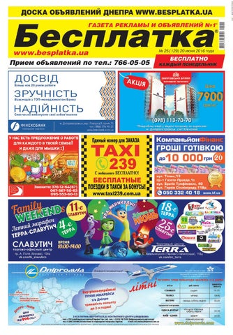 Besplatka  25 Днепр by besplatka ukraine - issuu 44051675bcb0f