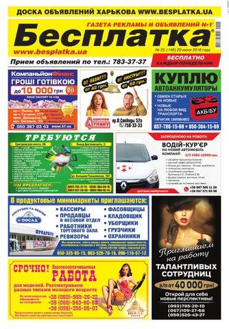a8c3b3c1d6bf Besplatka #25 Харьков by besplatka ukraine - issuu