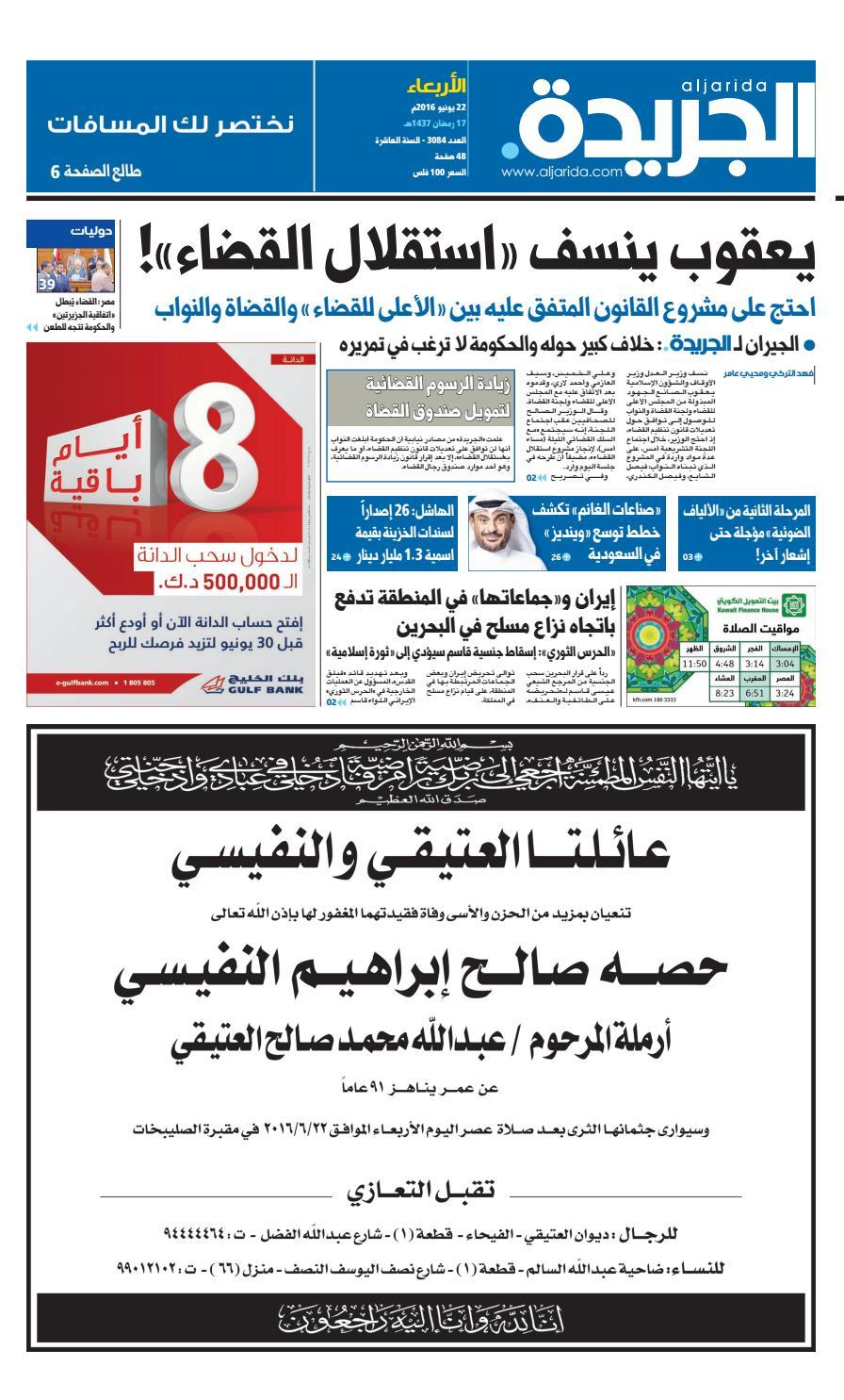 85d5c2f38 عدد الجريدة 22 يونيو 2016 by Aljarida Newspaper - issuu