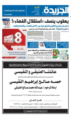 9707265643c17 عدد الجريدة 22 يونيو 2016 by Aljarida Newspaper - issuu