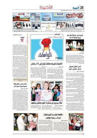 e4fe54a33bbd8 Madina 20160622 by Al-Madina Newspaper - issuu