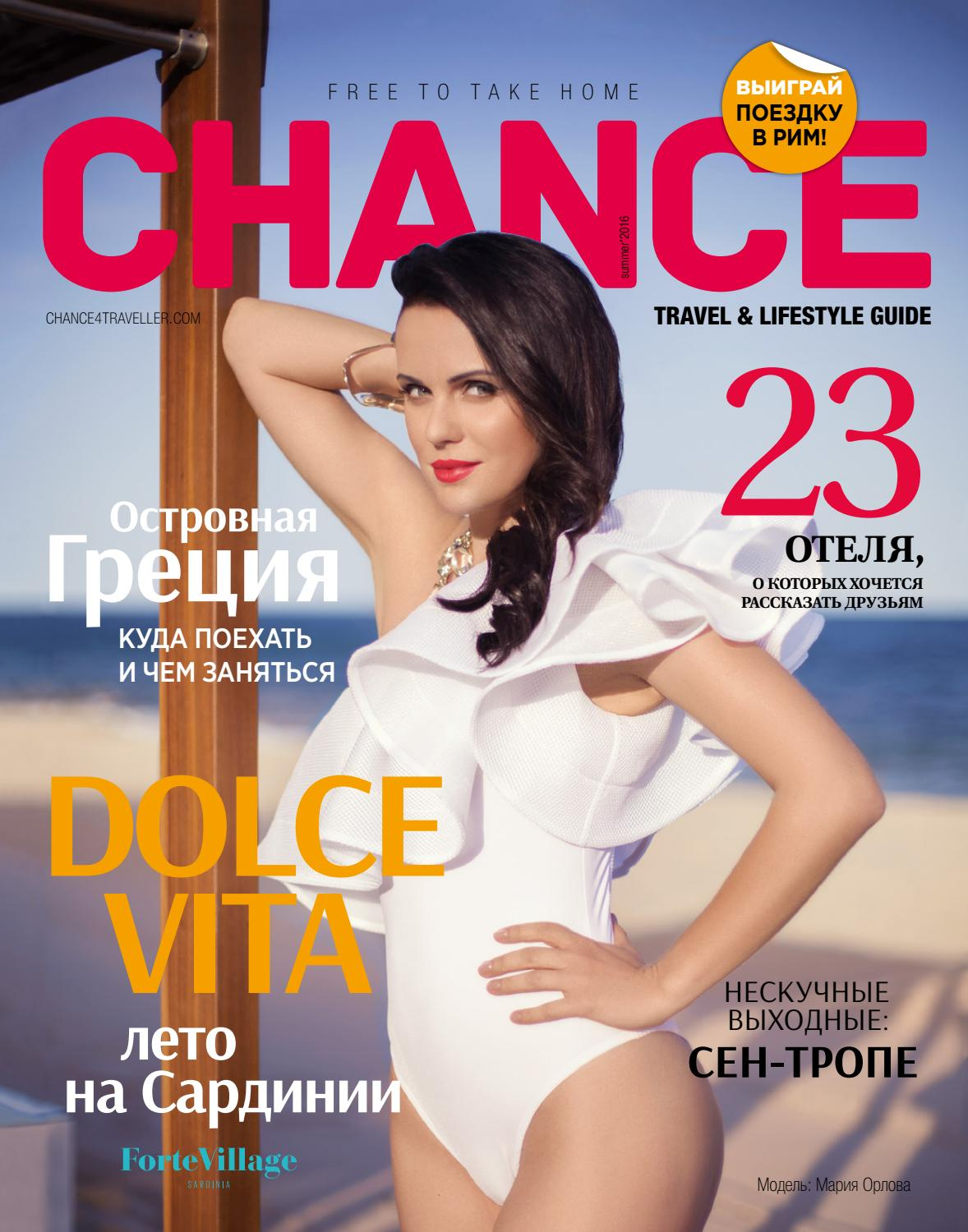 61bcc19179c32 Book chance summer 2016 by CHANCE magazine - issuu