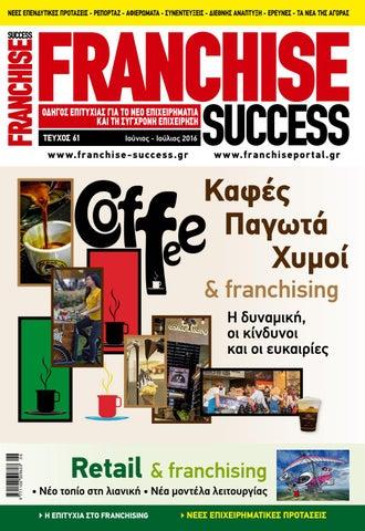 299fcbcd1850 Franchise Success Τεύχος 61 Ιούνιος - Ιούλιος 2016 by franchise ...