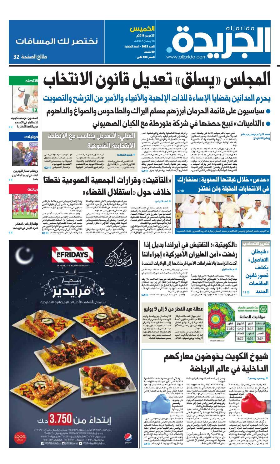 12558f2bd عدد الجريدة 23 يونيو 2016 by Aljarida Newspaper - issuu